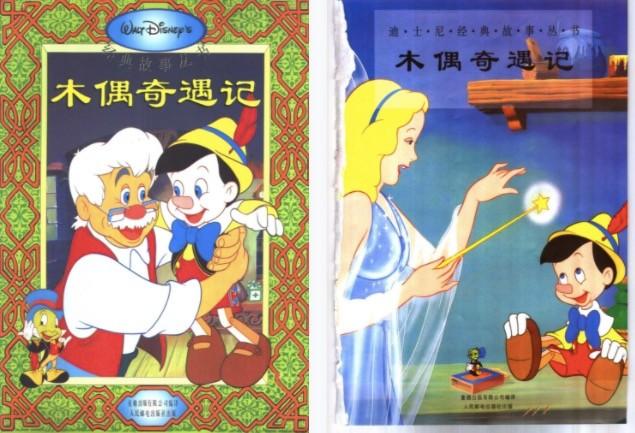 儿童经典迪士尼故事绘本资源(共9集),百度网盘可高清下载