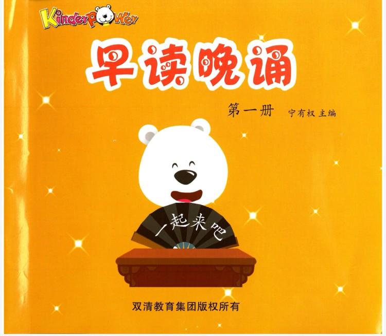 儿童早教阅读资源《早读晚诵》(共6册),百度网盘可下载打印