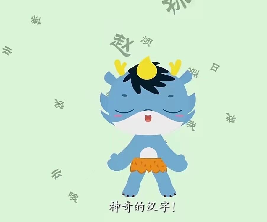 幼儿汉字启蒙动画资源,神奇的汉字故事(共20集)百度网盘可下载