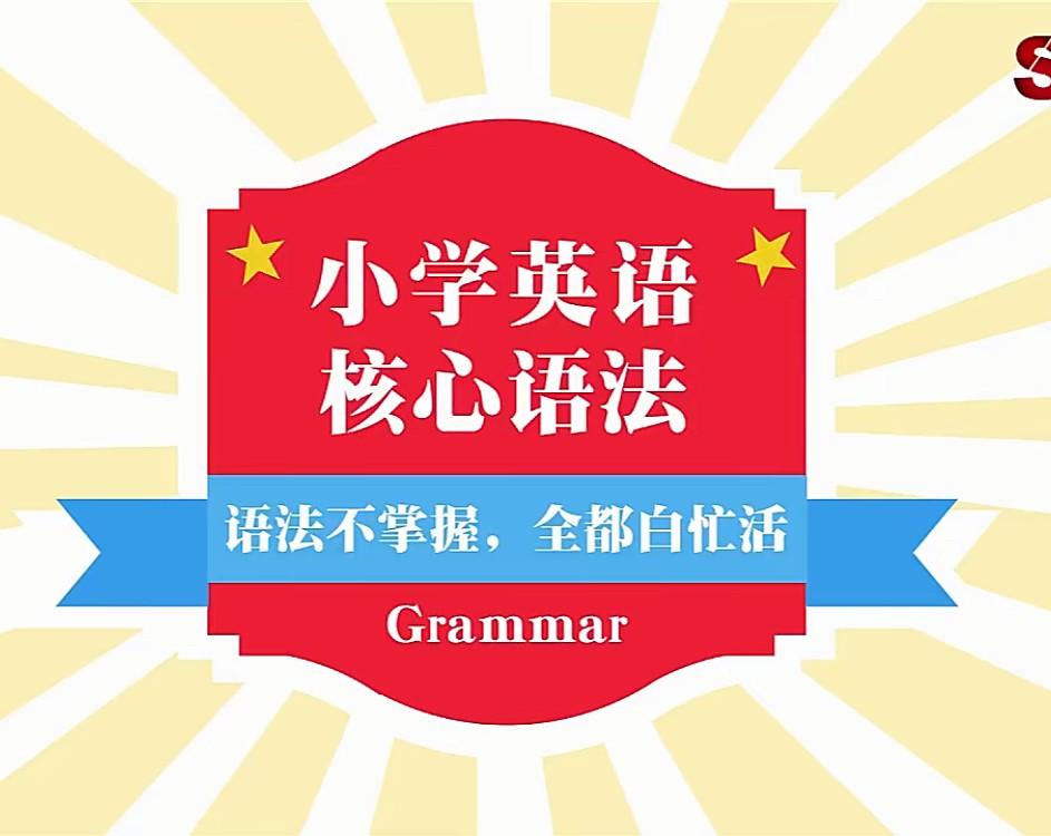 儿童英语资源,小学英语核心语法全掌握(共35节)百度网盘可下载观看