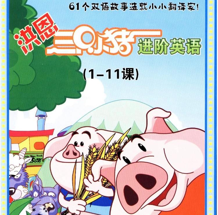 儿童英语绘本资源,洪恩进阶英语《三只小猪》的故事(共30课)百度网盘可下载观看
